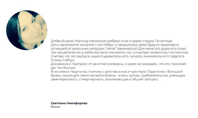 ОТЗЫВЫ_Вокал_Елена
