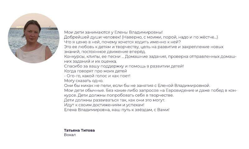 ОТЗЫВЫ_Вокал_Елена01