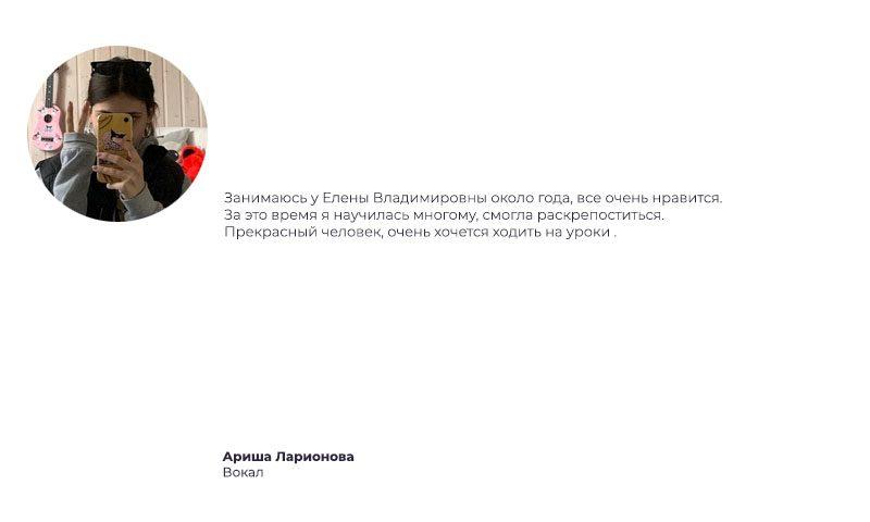 ОТЗЫВЫ_Вокал_Елена02